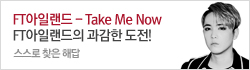 FT아일랜드 (FTISLAND) Take Me Now