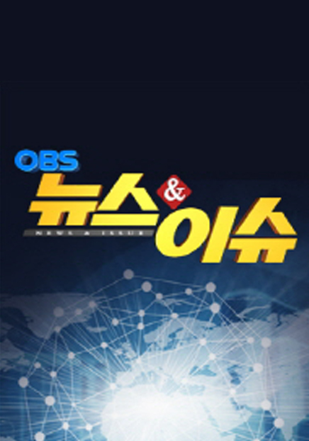 OBS 뉴스&이슈