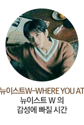 뉴이스트 W WHERE YOU AT