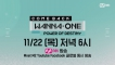 [Wanna One COMEBACK SHOW   POWER OF DESTINY] Coming Soon!