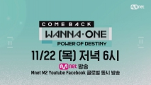 [Wanna One COMEBACK SHOW 'POWER OF DESTINY'] Coming Soon!