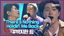 (Yeah↗) 박지환 팀 'There's Nothing Holdin' Me Back'♬ #본선2라운드