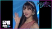 BUNGEE (Fall in Love) - 오마이걸(OH MY GIRL) 유아 / 190809 뮤직뱅크 직캠