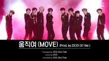 X1 (엑스원) - 움직여 (MOVE) (Prod. by ZICO) (X1 Ver.)