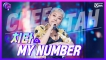 S W A G !!! 치타 My Number