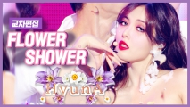 《스페셜X교차》 현아 - FLOWER SHOWER (HyunA - FLOWER SHOWER)