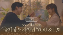 [MV] 윤계상 & 하지원 - 'YOU & I' (Special Track) 〈초콜릿〉 OST♪