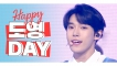[IDOL-DAY] HAPPY NCT 도영 (DOYOUNG) - DAY