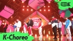 [K-Choreo 8K] TXT 세계가 불타버린 밤, 우린... (Cant You See Me) (TXT Choreography) l MusicBank 200529