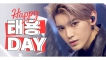 [IDOL-DAY] HAPPY NCT 태용 (TAEYONG) - DAY