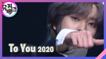 To You 2020 - 틴탑(TEEN TOP)