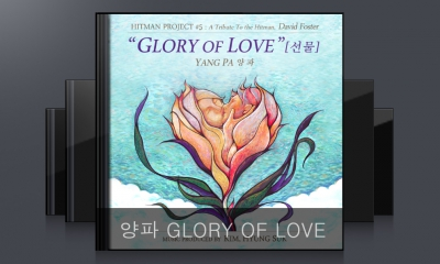 양파 GLORY OF LOVE