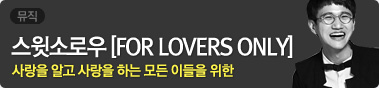 스윗소로우 [FOR LOVERS ONLY]