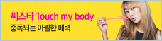 씨스타 Touch my body