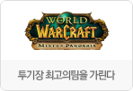 2014 WoW Arena World Championship