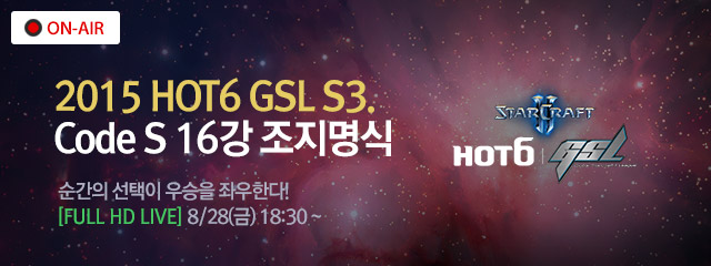 2015 HOT6 GSL S3 Code S 16강 조지명식