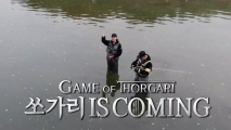 [GAME OF THORGARI] 민물의 제왕 쏘가리 IS COMING