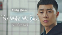 [MV] 김우성(The Rose) - 'You Make Me Back' <이태원 클라쓰> OST Part.5♪