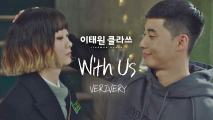 [MV] VERIVERY - 'WithUs' <이태원 클라쓰> OST Part.9♪