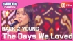[K-DRAMA OST] 백지영 - 사랑했던 날들 (BAEK Z YOUNG - The Days We Loved)