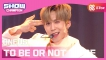 원어스 - TO BE OR NOT TO BE (ONEUS - TO BE OR NOT TO BE)