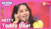 나띠 - Teddy Bear (NATTY - Teddy Bear)