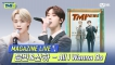 [TMI NEWS] MAGAZINE LIVE문빈&산하 (MOONBIN&SANHA) - All I Wanna Do