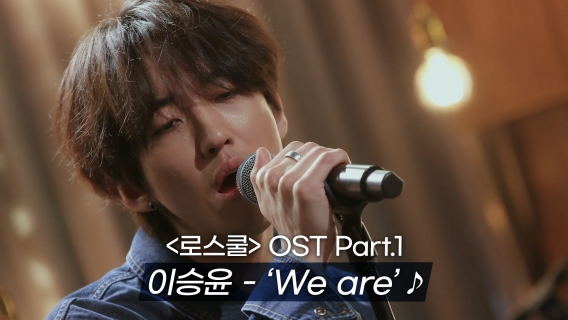 [MV] 이승윤(LEE SEUNG YOON) - 'We are' 〈로스쿨(LAW SCHOOL)〉 OST Part.1 ♪ (ver.2) | JTBC 210506 방송